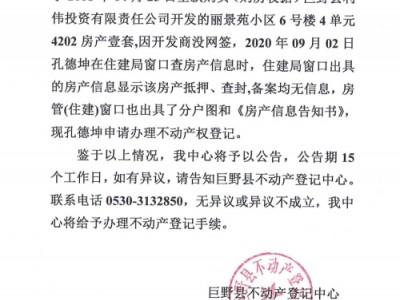 """巨野县不动产登记""""一网通办""""网上登记服务指南"""