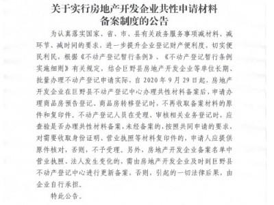 巨野县不动产登记中心关于实行房地产开发企业共性申请材料备案制度的公告
